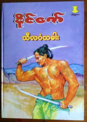 The Sword of Silavamsa